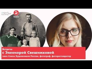 Встреча с Элеонорой Свешниковой
