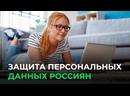 Защита персональных данных россиян