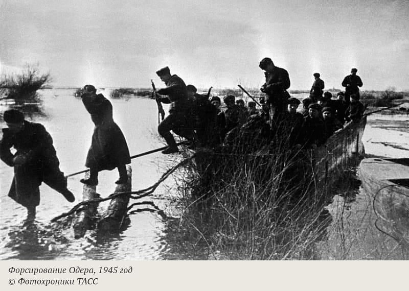 В этот день 76 лет назад, 6 февраля 1945 года, войска 1-го Украинского фронта форсировали реку Одер