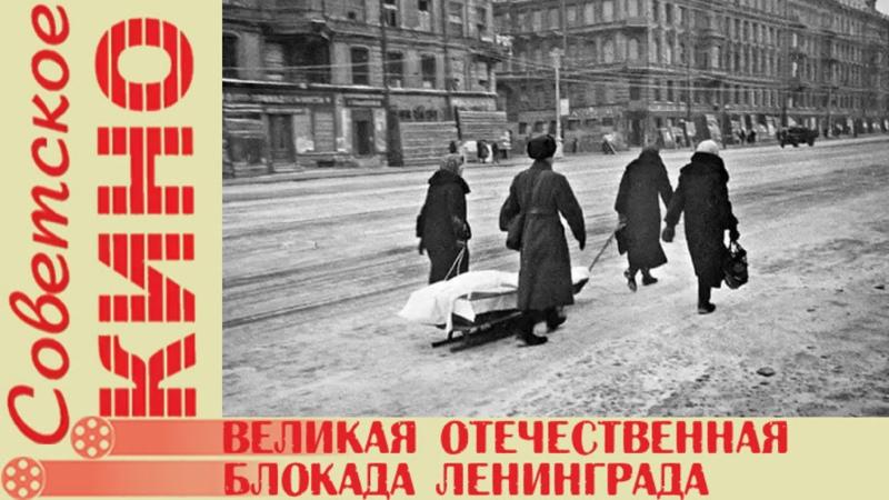 д ф Великая Отечественная Фильм 3 й Блокада Ленинграда 1979 год