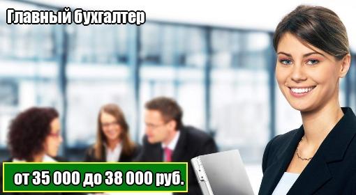 Работа главным бухгалтером киров помощь бухгалтеру начисление зарплаты