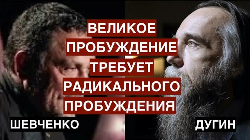 Александр Дугин о наступающем зле и о том что Великое пробуждение требует радикального человека Максим Шевченко