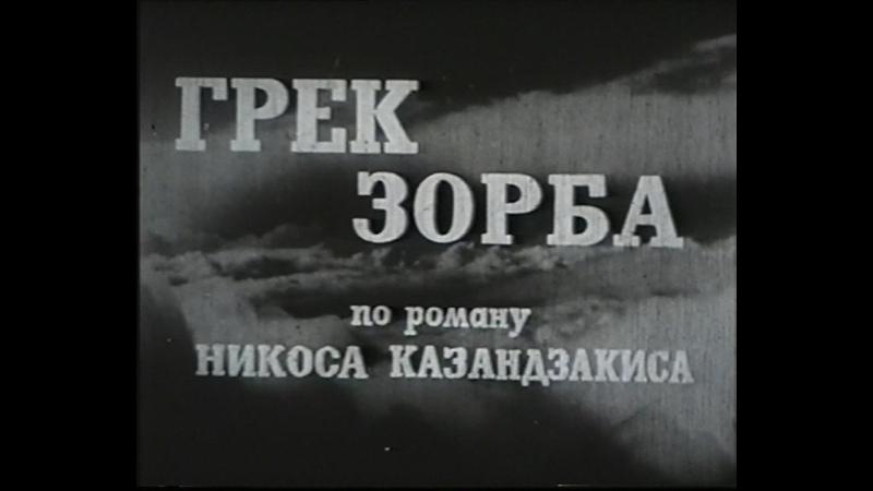 Грек Зорба США 1964 Энтони Куинн Ирена Папас дубляж советская прокатная копия