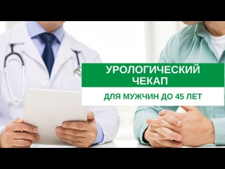 Урологический чек-ап для мужчин до 45 лет в Костроме