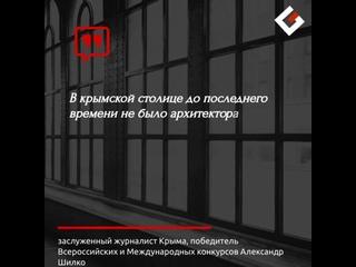 Исторические здания Симферополя очень важны для города — Александр Шилко