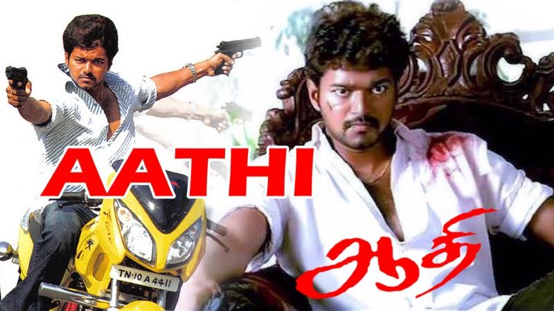 Месть Побег из прошлого Aathi 2006