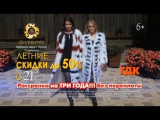Северина Биробиджан (21-26 авг2018) ГДК_10 сек - 1
