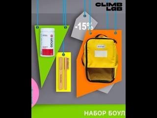 Видео от Скалодром Climb Lab