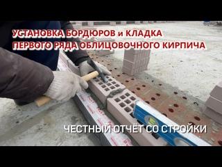 Установка бордюров и кладка первого ряда облицовочного кирпича