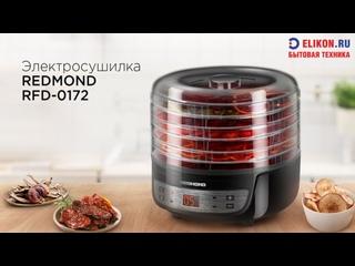 Сушилка для овощей, фруктов REDMOND RFD-0172