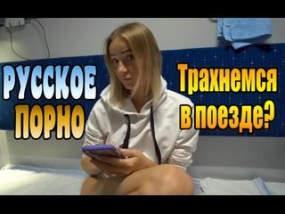 Русское порно секс в поезде хорошо ебется секс Трах all sex porn, big tits , Milf, инцест, порно blowjob brazzers секс анальное