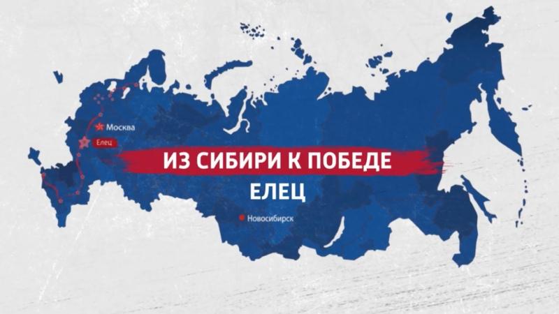 Из Сибири к Победе (2020) - Елец   Эпизод 11