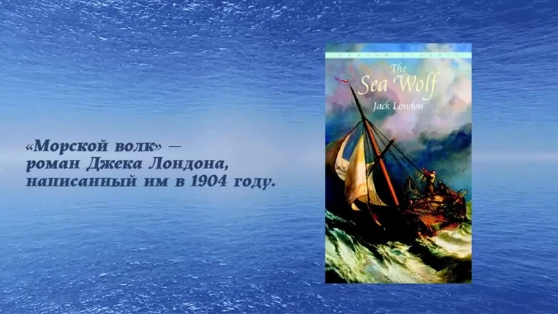 Джек Лондон Морской волк