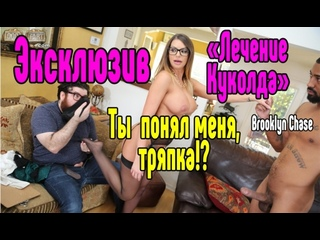 Brooklyn Chase Куколд cockold PornMir | #Pron Измена сексом [Трах, all sex, porn, big tits , Milf инцест, порно blowjob brazzers