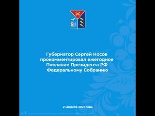 Послание Президента Федеральному Собранию прокомментировал губернатор Магаданской области