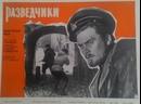 Разведчики. 1968.
