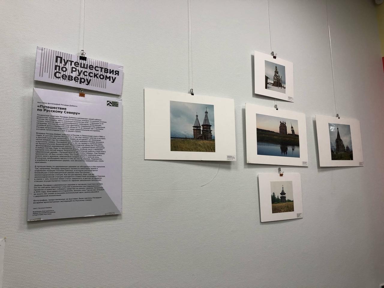💥Мы открыли выставку фотографа Ричарда Дэйвиса «Путешествия по Русскому Северу»...