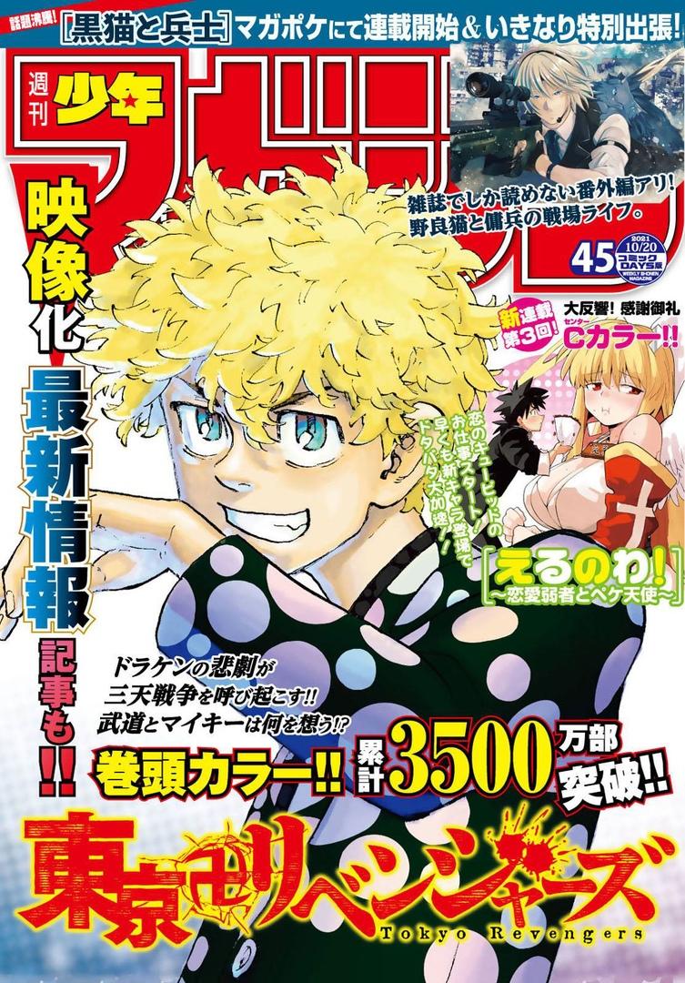 Tokyo Revengers Chapter 225, image №1