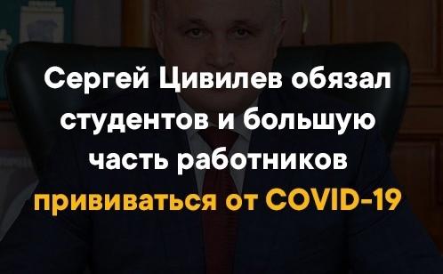 Глава Кузбасса подписал распоряжение