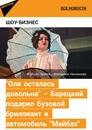 Барецкий Стас | Москва | 8
