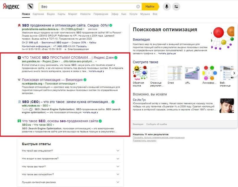 Part I— Введение в seo и процессы работы поисковых систем, image #2