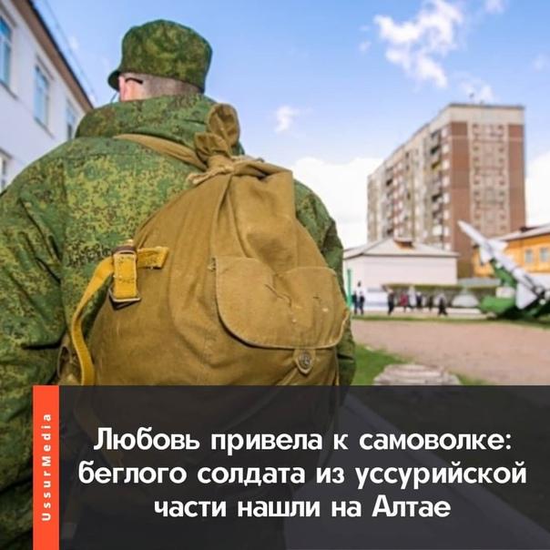 #армияроссииКанал Instagram:[club104021352|@ussurm...