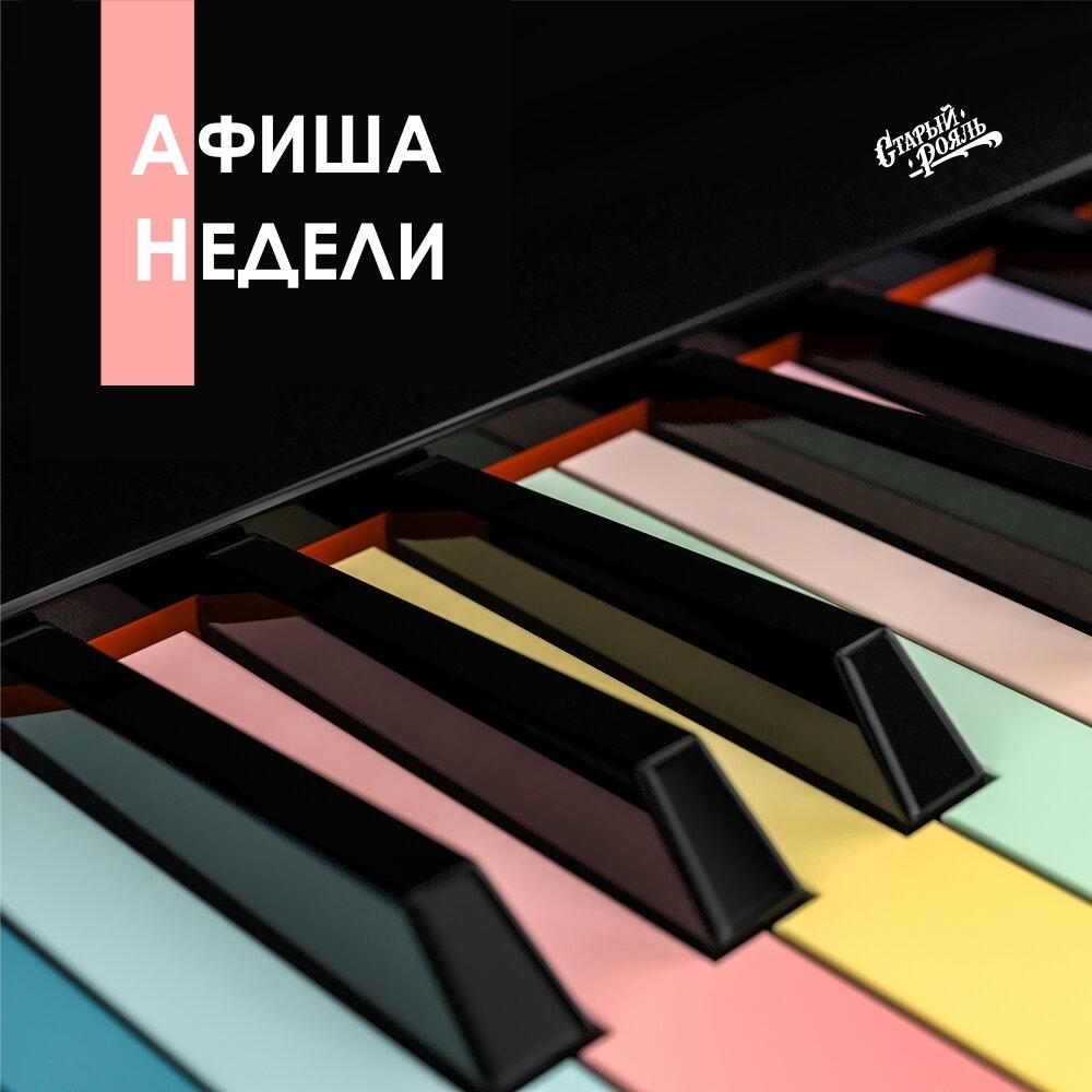 Кафе «Jazz-café Старый рояль» - Вконтакте