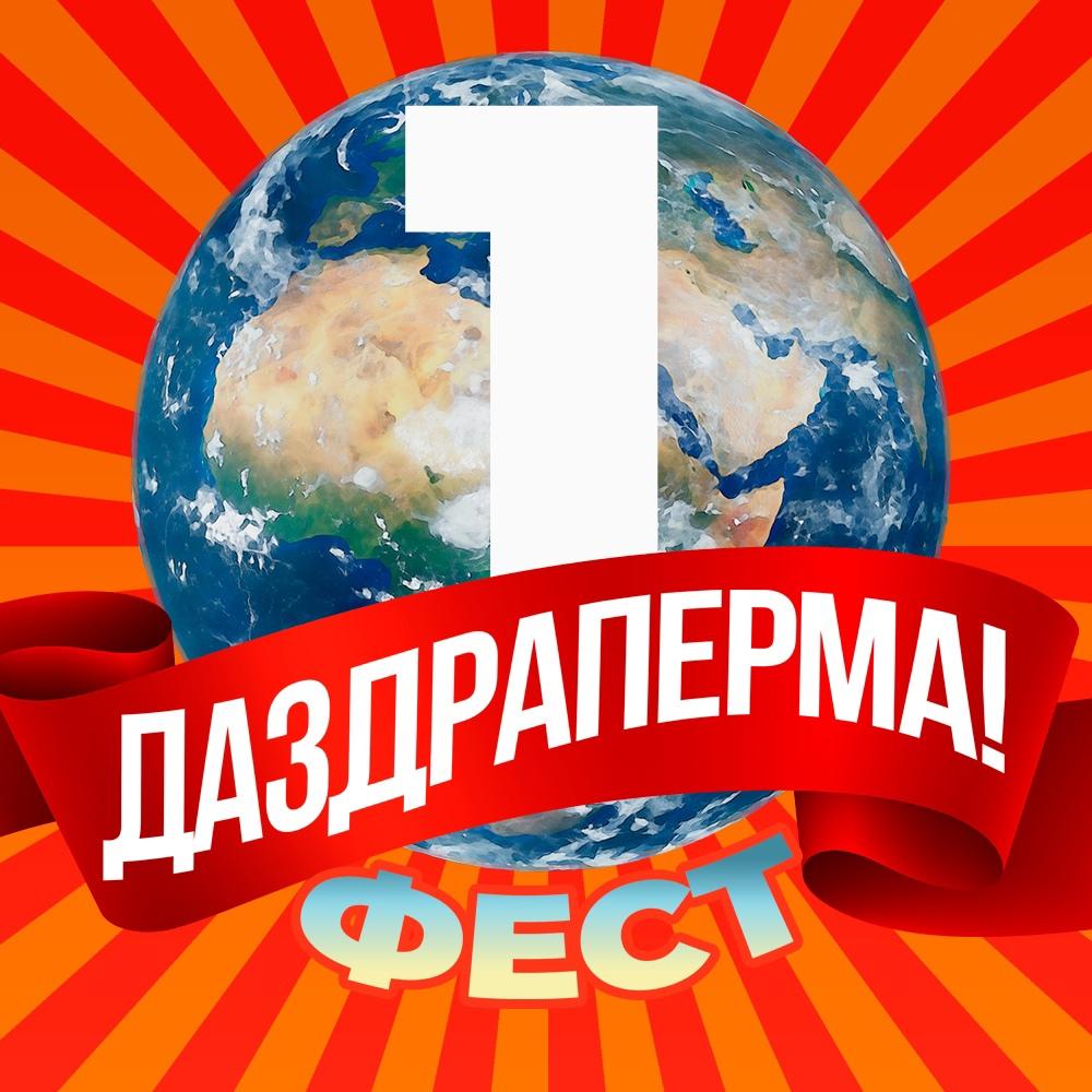 Афиша Барнаул 01.05.2021 ДАЗДРАПЕРМА ФЕСТ 2