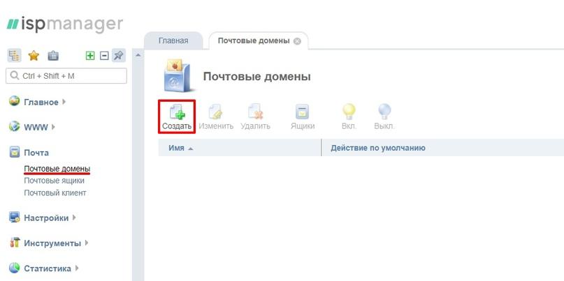 Создать доменную почту info@вашдомен на хостинге Reg.ru, изображение №2