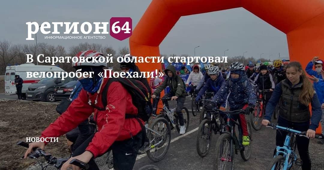 В Саратовской области прошёл велопробег «Поехали!»