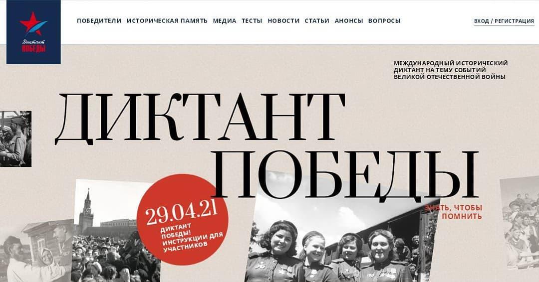«Диктант Победы» пройдёт в очном и в онлайн-формате