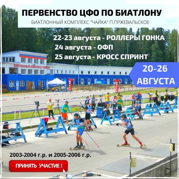 away.php?to=https%3A%2F%2Forgeo.ru%2Fevent%2Fsmolenskbiathlon