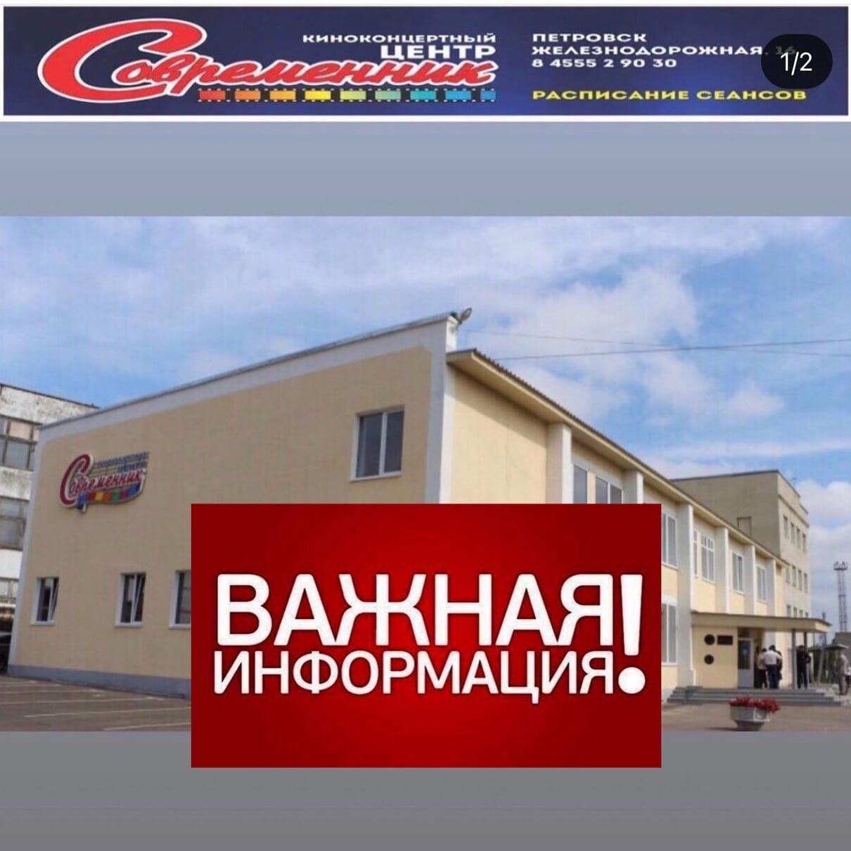 Киноцентр «Современник» временно прекращает показ фильмов
