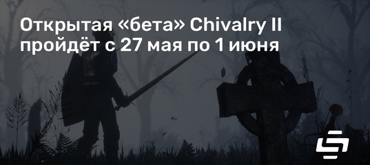 Открытая «бета» Chivalry II пройдёт с 27 мая по 1 июня