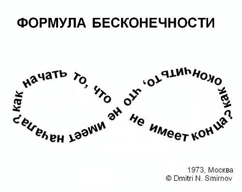Бесконечность в цитатах
