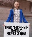 Кошкин Александр | Калининград | 13