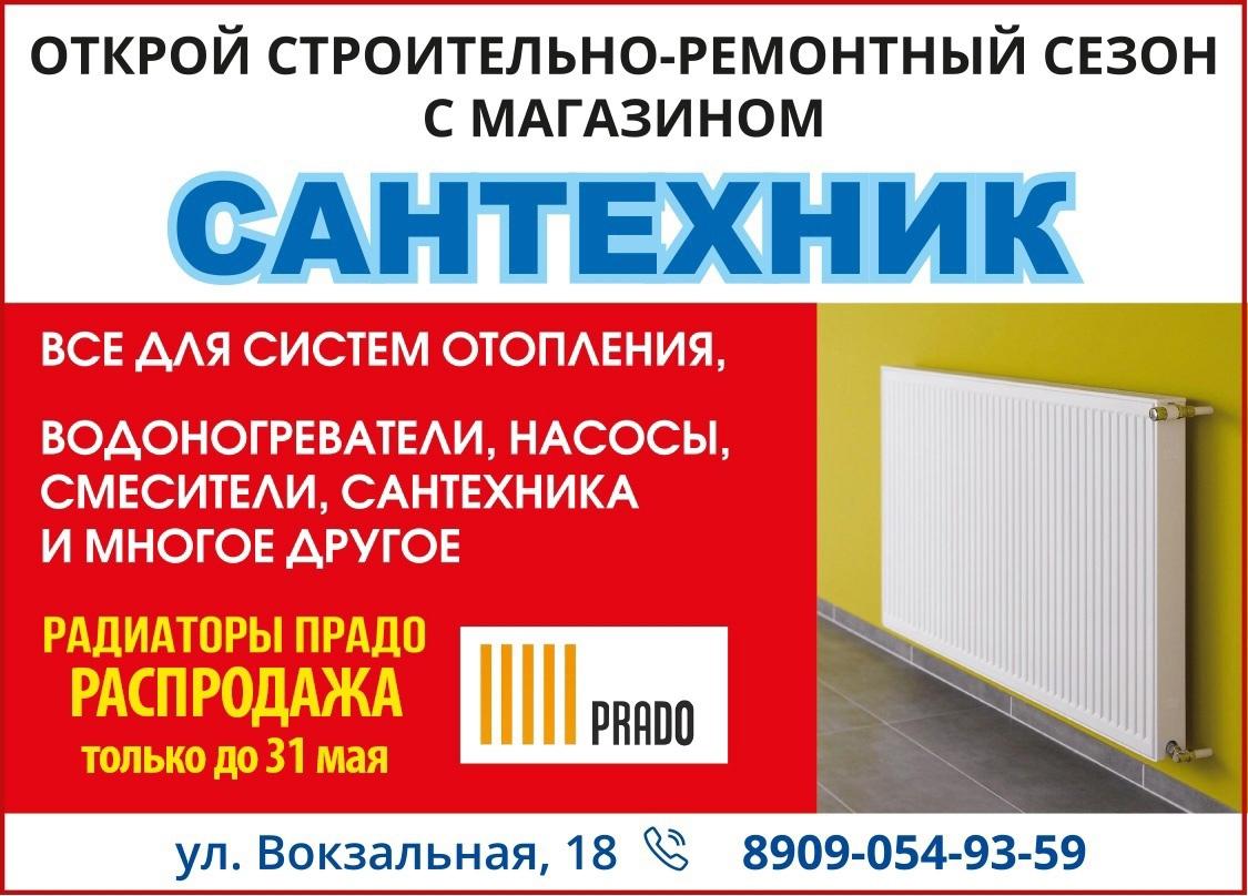 Открой строительно-ремонтный сезон с [club98663323|м-ном САНТЕХНИК по