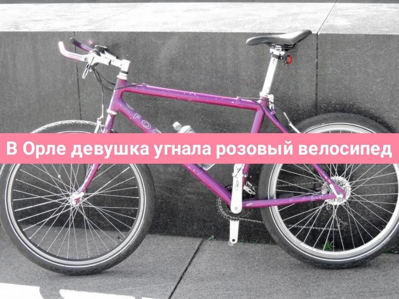 В Орле девушка угнала розовый велосипед