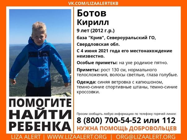 """Поисковый отряд """"ЛизаАлерт"""" Свердловской области"""
