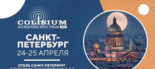 Colisium StPetersburg 2021: music forum