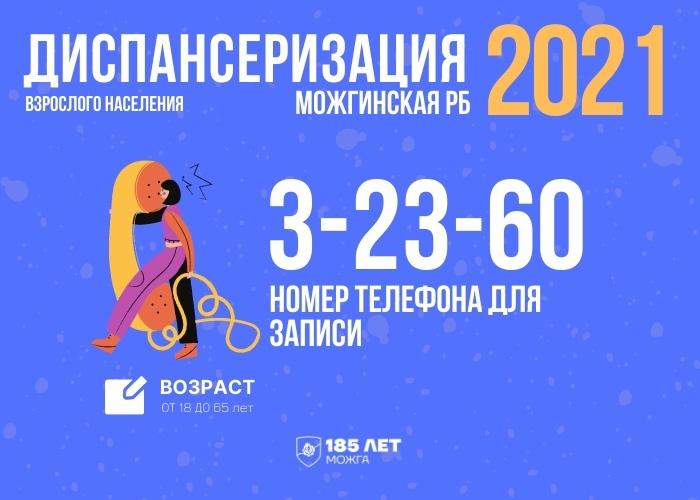 С 1 февраля в Можгинской РБ вновь
