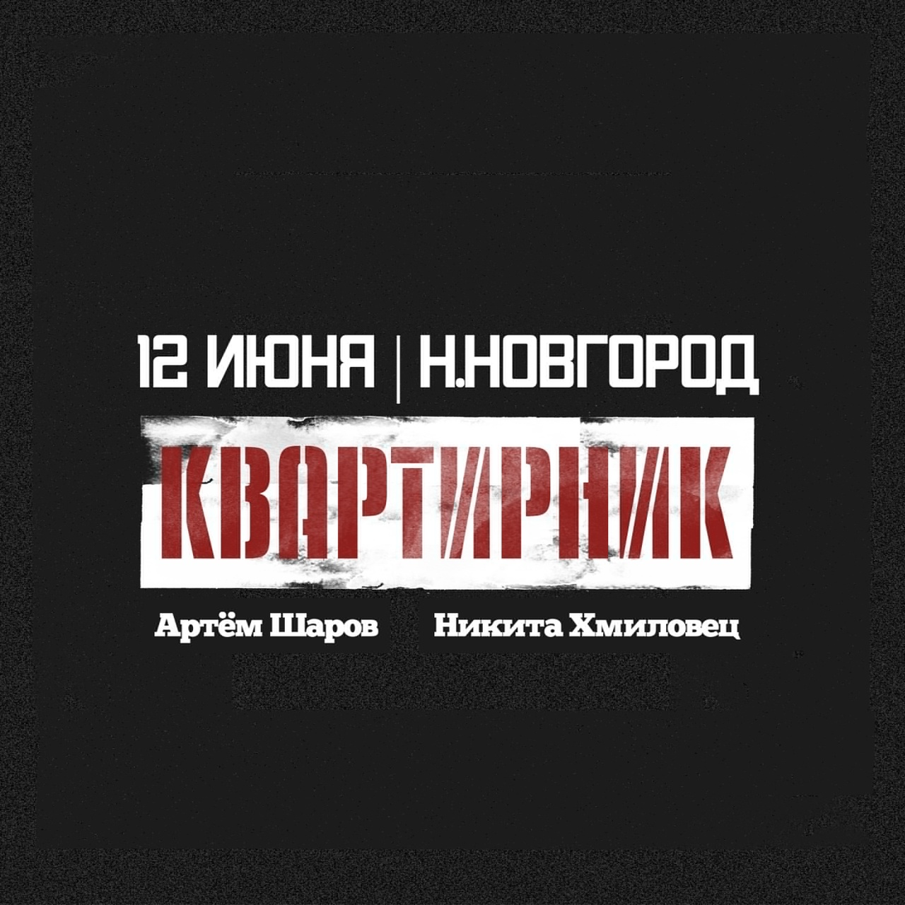 Афиша Нижний Новгород 12.06 / Квартиник с ГУДТАЙМС / HARAT'S PUB