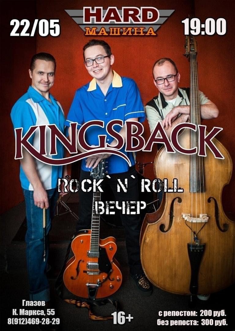 22.05 Kingsback в баре Hard Машина!