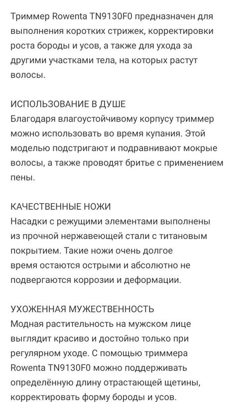 Новый Триммер Rowenta Trim&Style | Объявления Орска и Новотроицка №18358