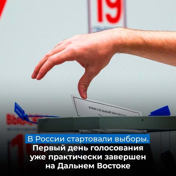 В России стартовали выборы в Госдуму. Первый день голосования уже близится к концу на Дальнем Востоке,