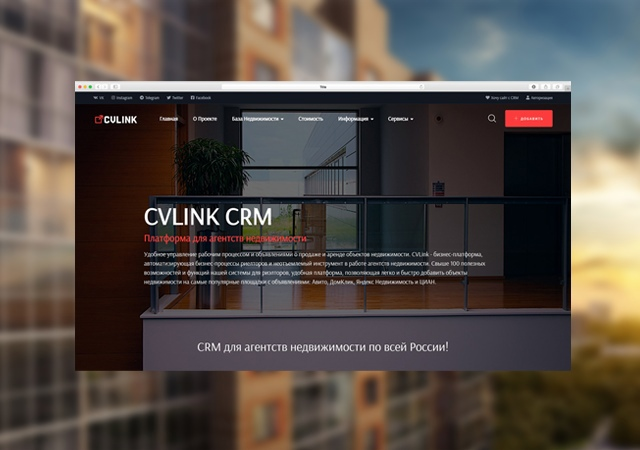 CRM платформа для агентств недвижимости CVLINK