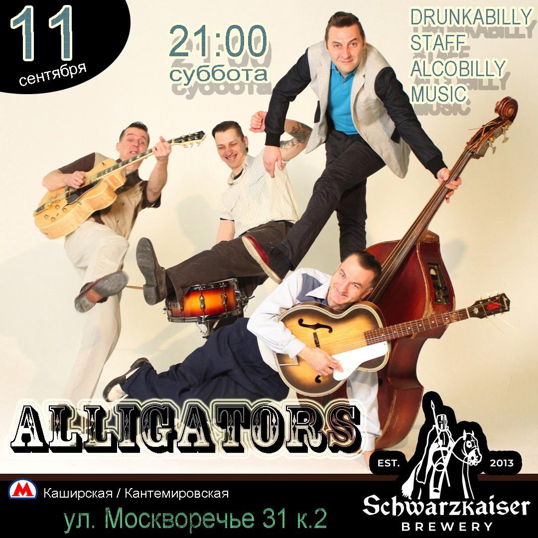 11.09 Alligators в баре Schwarz Kaiser!