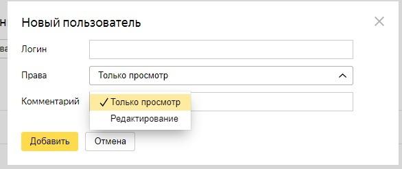 Как дать гостевой доступ в Яндекс.Метрику