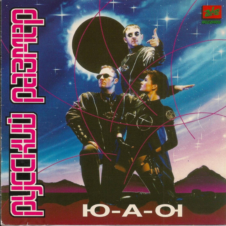 Русский Размер album Ю-А-Ю