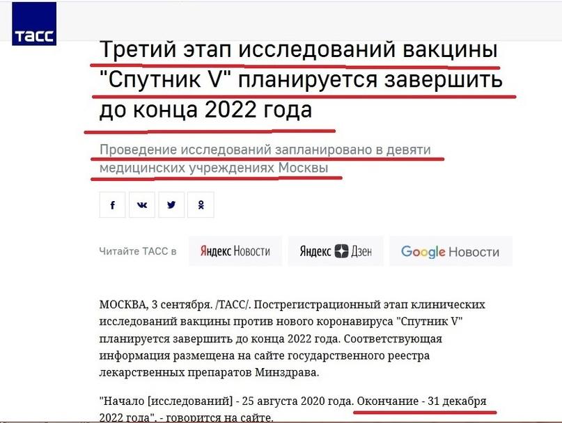 «Не та ментальность: министр Мурашко раскритиковал русских на Первом канале и призвал к принудительным экспериментальным уколам, изображение №2